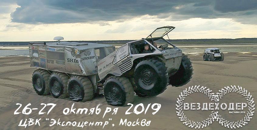 Выставка Вездеходер 26-27.10.2019, Экспоцентр, Москва