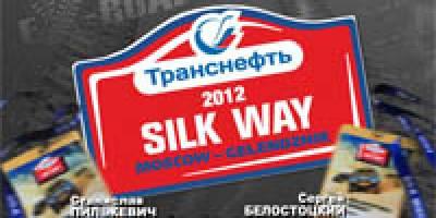 Silk Way 2012